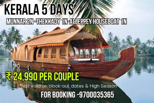 kerala 5 days with houseboat